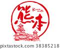 Kumamoto Kumamoto Castle brush lettering watercolor 38385218