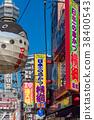 ซึเทนคาคุ,หอคอย,หอดูดาว 38400543