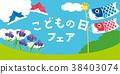 兒童節 飄揚的旗幡 橫幅 38403074