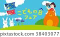 儿童节 飘扬的旗幡 矢量 38403077