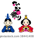 女儿节 木偶节 女孩的节日 38441408