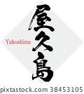 屋久岛 书法作品 字符 38453105
