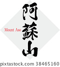 mount aso, calligraphy writing, characters 38465160