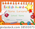 Certificate template for English award 38503073