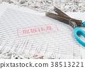 취급주의 분쇄기 가위 서류 분쇄기 재단 38513221