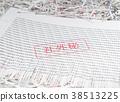 기밀 서류 문서 파쇄기 분쇄기 재단 38513225