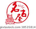 nagoya, nagoya castle, calligraphy writing 38535814