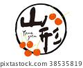 yamagata prefecture, cherry, calligraphy writing 38535819