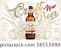 Craft beer ads 38553090