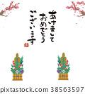 พลัมบานภาพประกอบการ์ดปีใหม่ 38563597