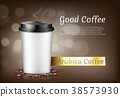 Vector banner with cup of hot coffee and beans 38573930