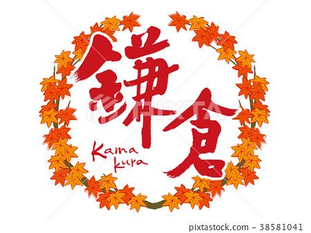 Autumn leaves Kamakura brush lettering watercolor 38581041