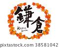 Autumn leaves Kamakura brush lettering watercolor 38581042
