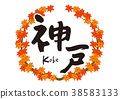 Autumn leaves kobe watercolor painting 38583133