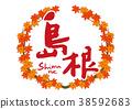 shimane, maple, yellow leafe 38592683