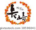 Nagasaki brush character autumn leaves autumn frame 38596041
