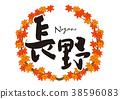 Nagano brush lettering autumn leaves autumn frame 38596083