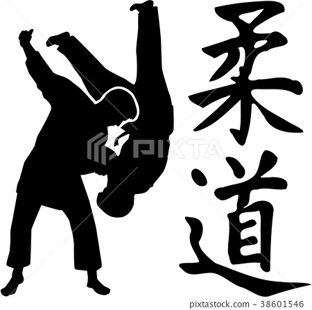 Judo fight with judo japanese signs 38601546