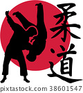 Judo fighters in front of red circle kanji signs 38601547