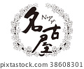 nagoya, calligraphy writing, leaf 38608301
