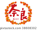 奈良刷子刻字秋葉秋天框架 38608302
