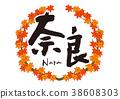 奈良刷子刻字秋葉秋天框架 38608303