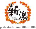 Niigata brush lettering autumn leaves autumn frame 38608306