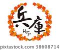 Hyogo brush lettering autumn leaves autumn frame 38608714