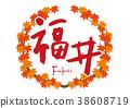 ฟูคุอิ,ต้นเมเปิล,การคัดลายมือ 38608719