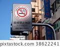 抽煙 吸煙 抽菸 38622241