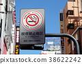 抽煙 吸煙 抽菸 38622242