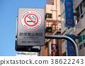 抽煙 吸煙 抽菸 38622243