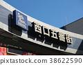 橫濱 西入口 包裝帶 38622590
