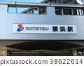 橫濱車站 車站大樓 橫濱 38622614
