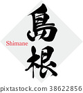 Shimane · Shimane (calligraphy · handwriting) 38622856