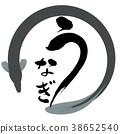 鳝鱼 字符 人物 38652540