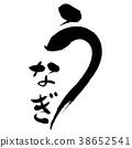 鳝鱼 字符 人物 38652541