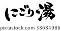 Calligraphy writing, hot spring, hot spring 38684986