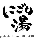 Calligraphy writing, hot spring, hot spring 38684988