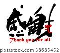 感激 感谢 书法作品 38685452