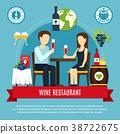 葡萄酒 紅酒 餐廳 38722675