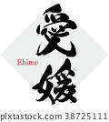 ehime, calligraphy writing, characters 38725111
