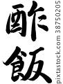 寿司 书法作品 中国汉字 38750205