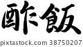 寿司 书法作品 中国汉字 38750207
