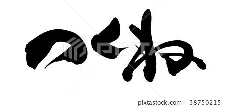 書法作品 書法 魚丸 38750215