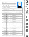 日語簡歷 38754862