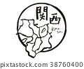 关西书法写作地图 38760400