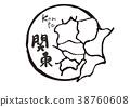 关东 书法作品 地图 38760608