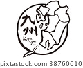 kyushu, calligraphy writing, map 38760610