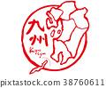 九州 書法作品 地圖 38760611